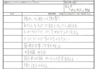 大槻ケンヂのルーツをたどる | アーティストの音楽履歴書 第3回 - 音楽ナタリー