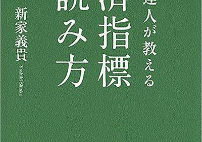 高知の山奥から東京で消耗と煽る男性、高精度の逆指標が評判に : 市況かぶ全力2階建