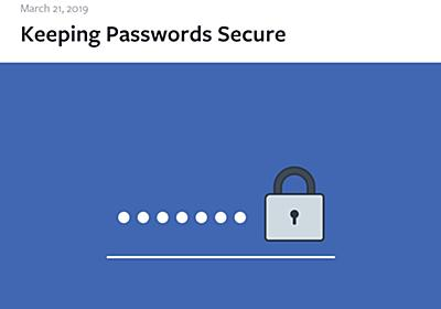 Facebook、数億人分のユーザーパスワードを数年間可読状態で保存と発表 - ITmedia NEWS