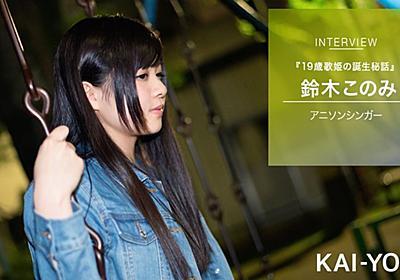 鈴木このみ『Redo』インタビュー  進化する19歳が歌声に乗せる2つの想い - KAI-YOU.net