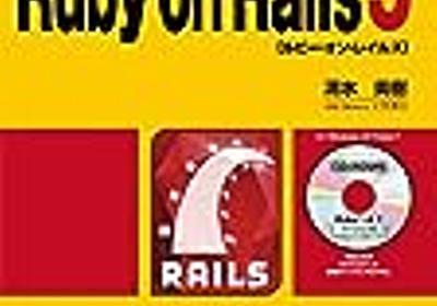 RailsConf 2008まとめ(簡易版) - サンフランシスコ出羽守手記(masayangの日記