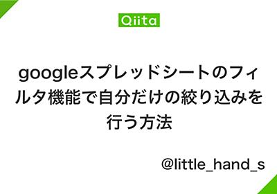 googleスプレッドシートのフィルタ機能で自分だけの絞り込みを行う方法 - Qiita