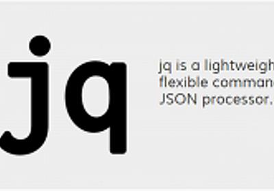 軽量JSONパーサー『jq』のドキュメント:『jq Manual』をざっくり日本語訳してみました | DevelopersIO
