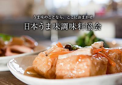 うま味調味料の安全性   日本うま味調味料協会