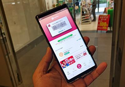 尋ねます その「Pay」とやら 便利なの? (1/2) - ITmedia Mobile