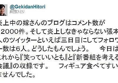 もみあげチャ〜シュ〜 : 劇団ひとりが謝罪「フィギュア食べてすいませんでした」 - ライブドアブログ