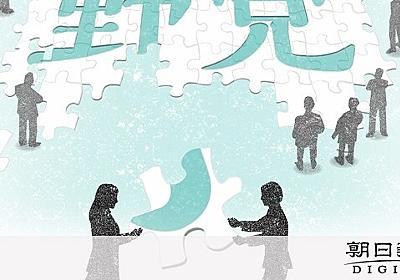 「大きく変えなくていい」が世間の空気 ハンデある野党がすべきこと:朝日新聞デジタル