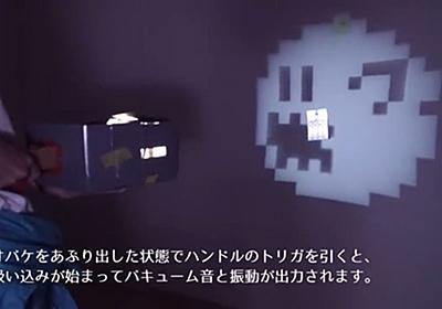 Nintendo Laboでリアル「ルイージマンション」を再現する職人現る 「作れる人こそオバケ」と大絶賛 - ねとらぼ