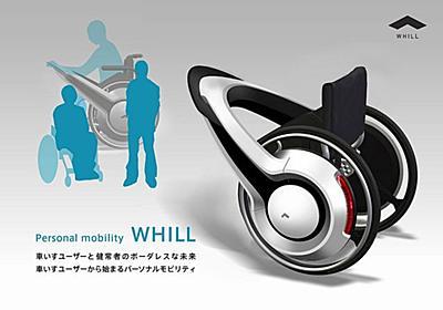 車いすの未来を切り拓くパーソナルモビリティ「WHILL」|WIRED.jp