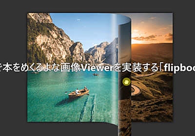 Vue.jsで本をめくるよな画像Viewerを実装する「flipbook-vue」 | カバの樹