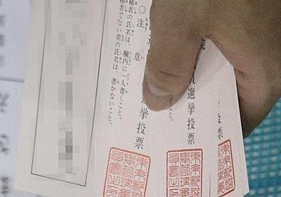 衆院選「開票所」で候補者名が書かれた「投票用紙」撮影、SNSで拡散…問題ないの? - 弁護士ドットコム