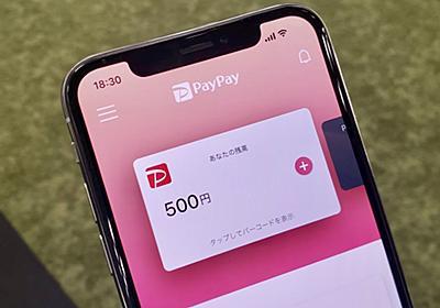 PayPay、クレカ決済に『月5万円まで』上限 不正利用で対策 - Engadget 日本版