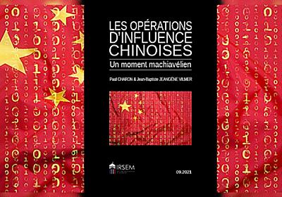 フランス国防省、日本のヤバさを解説した650ページの研究結果を公開 「沖縄独立・憲法九条・基地反対の扇動は中国の工作員」