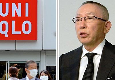 ユニクロ・柳井氏がウイグル発言で失うものは何か。「ノーコメント」が悪手だった3つの理由 | ハフポスト