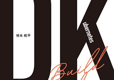 イラストでわかるDockerとKubernetes:書籍案内|技術評論社