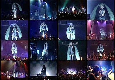 『ミクフェス '09(夏)』の初音ミクがライブが衝撃的だった。:ニュー速VIPブログ(`・ω・´)