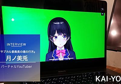 """月ノ美兎インタビュー """"わたくし""""では隠しきれない""""私""""という魂の輝き - KAI-YOU.net"""