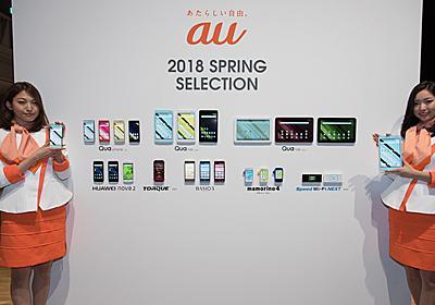 au、2018年春モデル7機種を発表 - ケータイ Watch