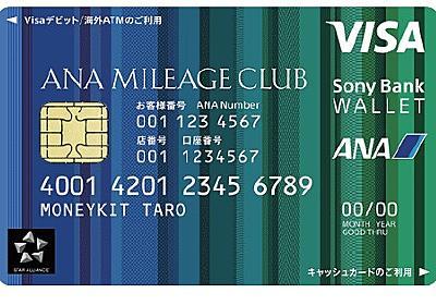 ANAとソニー銀行、外貨領域で提携 マイルが貯まる定期預金や多通貨デビットカード展開 - TRAICY(トライシー)