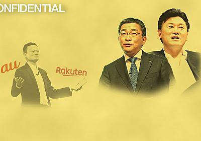 楽天・KDDI提携 「過去と未来」のバーター取引  :日本経済新聞