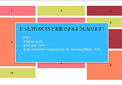Masonryレイアウトをたった3行のシンプルなCSS Gridで簡単に実装できるようになります | コリス