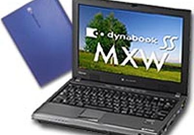 東芝、ダイレクトショップ専売の12.1インチワイド液晶搭載ノート「dynabook SS MXW」発売 - ITmedia PC USER