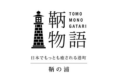 鞆の浦、日本でもっとも癒される港町 - 鞆物語
