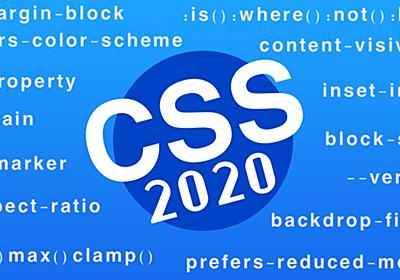 2020年度末のCSS総まとめ!有用でオススメな覚えておくべき新仕様をコードと画像付きで解説 - Yahoo! JAPAN Tech Blog