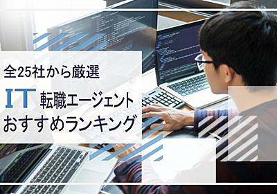 IT業界に強い転職エージェントおすすめランキング|目的・職種別に徹底比較