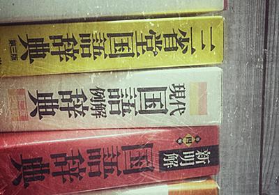 安倍首相の辞書はどれだ! 「そもそも」を「基本的に」と書く辞書を探す旅 【追記】 - 四次元ことばブログ