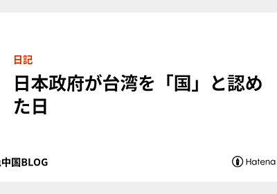 日本政府が台湾を「国」と認めた日 - 黒色中国BLOG