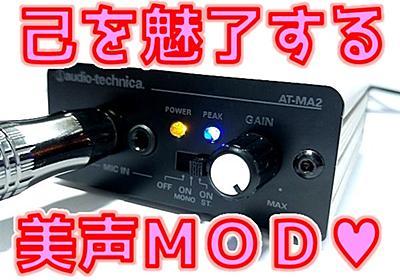 【MOD】 audio-technica AT-MA2 禁断の美声モディファイ💖 – ギターいじリストのおうち