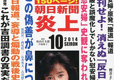 「韓国人慰安婦を強制連行」と書いたのは朝日でなく産経新聞だった! 植村記者に論破され阿比留記者が赤っ恥 |LITERA/リテラ