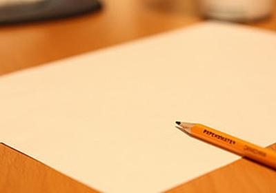 ブログやメールの文章力をアップ! 執筆に役立つページ3つ - はてなブックマークニュース