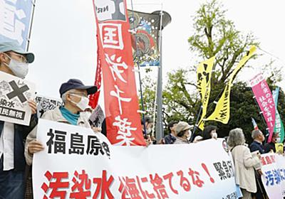 反原発団体が官邸前で抗議 「漁業者の声を聞け」 | 共同通信