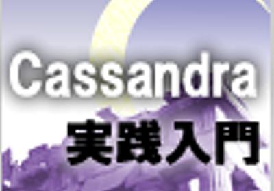 Cassandra実践入門―Twitter,Facebookが採用するNoSQLシステム|gihyo.jp … 技術評論社