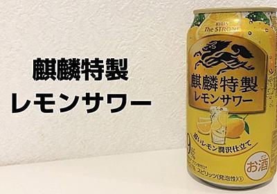 【追いレモン贅沢仕立て】麒麟特製レモンサワーを飲んでみた | 主に飲み物を紹介するブログ