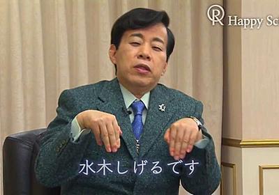 大川隆法が水木しげるを降臨させ妖怪ワールドを語る! ※左腕あり   ゴゴ通信