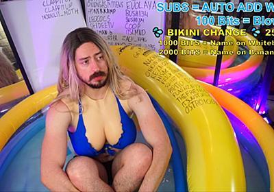 Twitchに「プール、お風呂、ビーチ」カテゴリー爆誕。セクシー配信者への救済と、広告システム改善の第一歩 | AUTOMATON