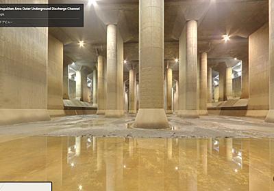 """""""地下神殿""""の首都圏外郭放水路がGoogleストリートビューで公開 - PC Watch"""