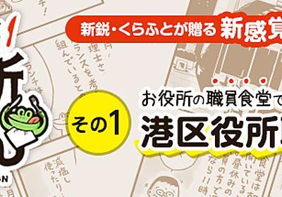 その1:港区役所職員食堂 東京タワーの目の前で健康推進ランチを食べる! - ゆかいなお役所ごはん   ジセダイ