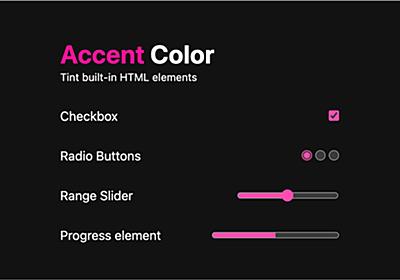 CSSの新しいプロパティ「accent-color」が便利!今までできなかったフォーム要素のカラーを簡単に変更できる   コリス