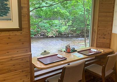 湯宿 だいいち(養老牛温泉~北海道)➁ - 露天風呂付き客室のある温泉宿に泊まる旅