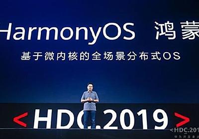 Huaweiのスマートフォンにも対応する独自OS「HarmonyOS」、初製品はスマートTV - ITmedia Mobile