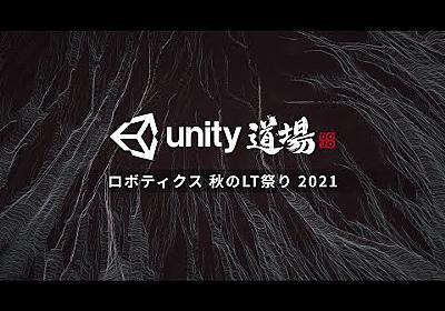 Unity道場 ロボティクス 秋のLT祭り 2021