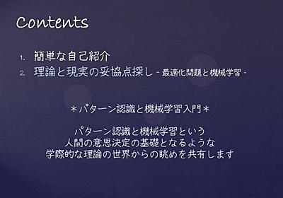 速水桃子「パターン認識と機械学習入門」