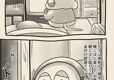 """虹走さんのツイート: """"ボクが初恋を壊された話をするヤツです そしてその続きも描きます 毎日更新予定です… """""""