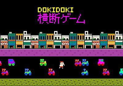 DOKIDOKI横断ゲーム - デイリーポータルZ