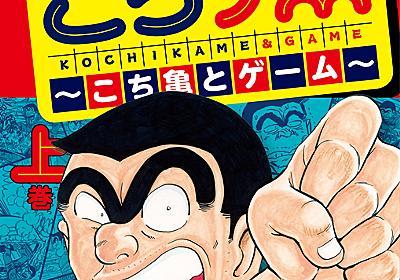 『こち亀』ゲーム回を語るエッセイ本『こちゲー』10月2日発売 「インベーダー」から「艦これ」まで両さんとゲームの歴史を振り返る - ねとらぼ