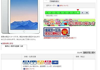 iPad Air2を中古で?2万円台でiPadOSに対応した128GBモデル | Carbon Freelance